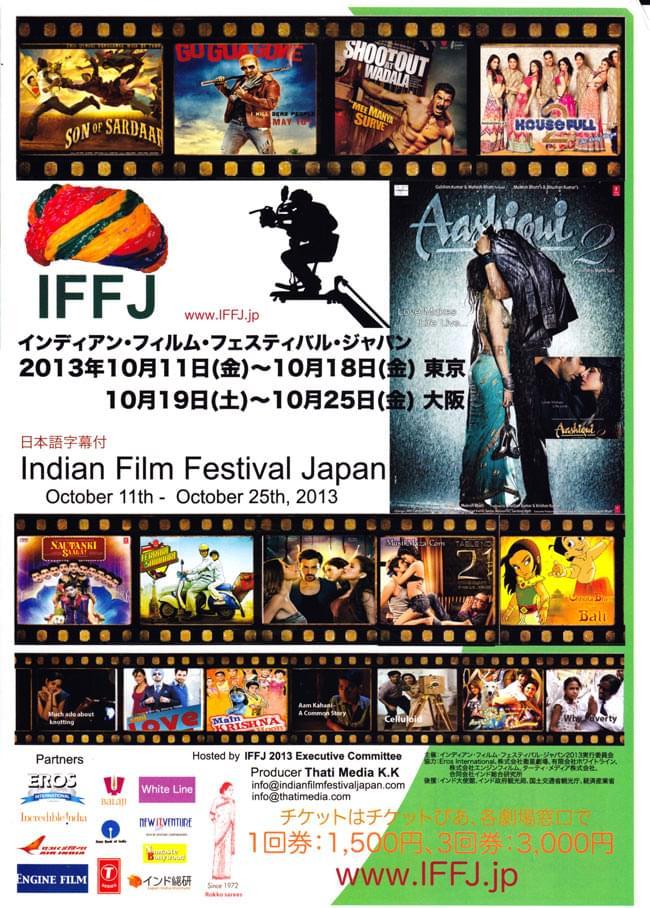 インディアン・フィルム・フェスティバル・ジャパン 3枚組の写真