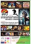 インディアン・フィルム・フェスティバル・ジャパン 3枚組の商品写真