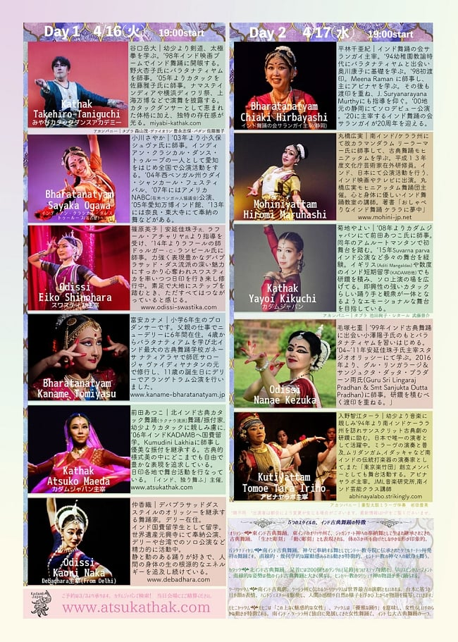 [E-TICKET]Indian Classical Dance Solo Act in Tokyo 2019 「インド、独り舞ふ Vol.6」 2 - フライヤーの裏面です