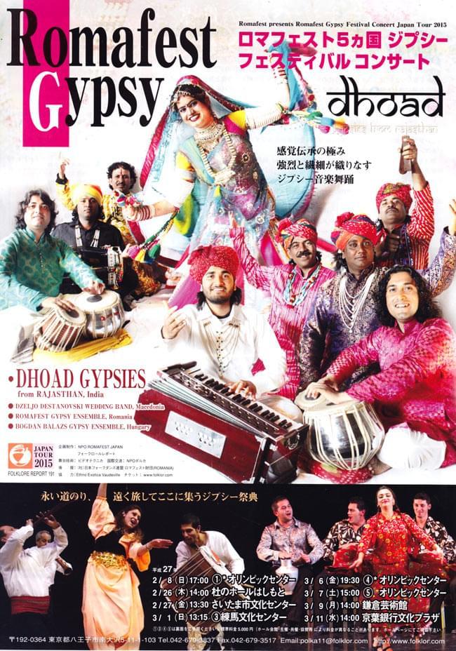 [E-TICKET]ロマフェスト5カ国ジプシーフェスティバルコンサートの写真