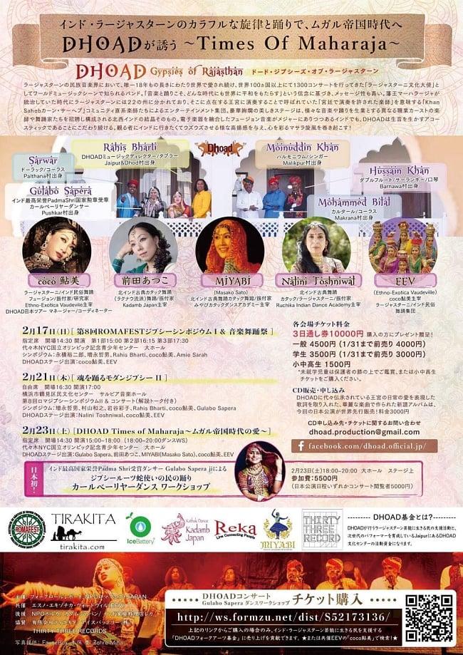 [E-TICKET]ロマフェスト2019ジプシーフェスティバルコンサート - 学生券 2 -