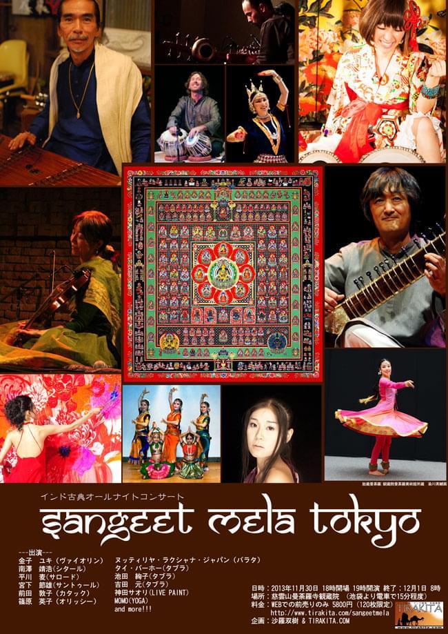 Sangeet Mela TOKYO - インド古典オールナイトコンサート - の写真