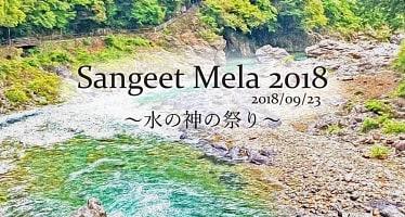 [E-TICKET]SangeetMela2018 〜水の神のまつり〜 + DancingMela2018(セット券)