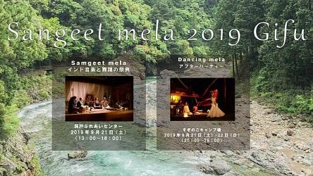 [E-TICKET]Sangeet Mela 2019  - メインメーラー 前売りチケット13:00〜18:00の商品写真