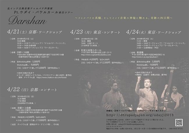 4月24(火) 東京ワークショップセット券 - Pt. ウダイ・バワルカール来日ツアー[E-TICKET]の写真2 - フライヤーの裏面です