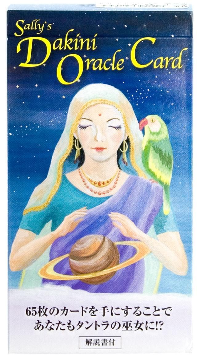 サリーのダーキニーオラクルカードの写真