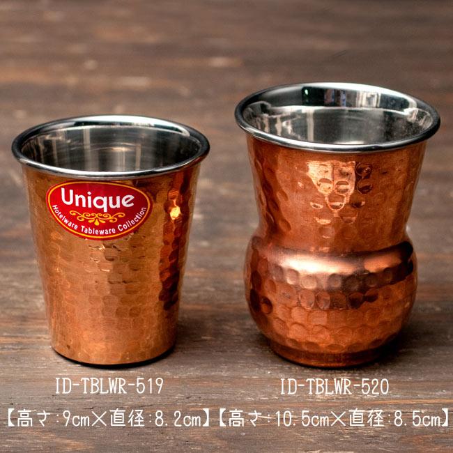 インドの鎚目付き銅装飾コップ【高さ:9cm×直径:8.2cm】 6 - 同ジャンル品と並べてみたところです。こちらは左側の商品になります。
