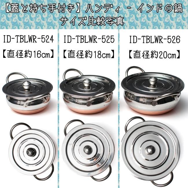 【蓋と持ち手付き】ハンディ - インドの鍋【直径約18cm】 7 - 同ジャンル品との比較写真になります。こちらは、ID-TBLWR-525です。