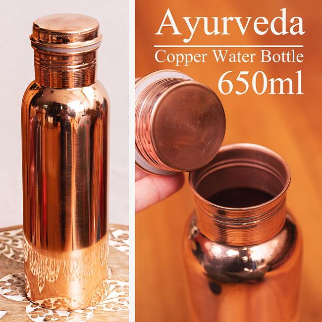〔非飲料用〕アーユルヴェーダ 銅製ボトル〔700ml〕の写真