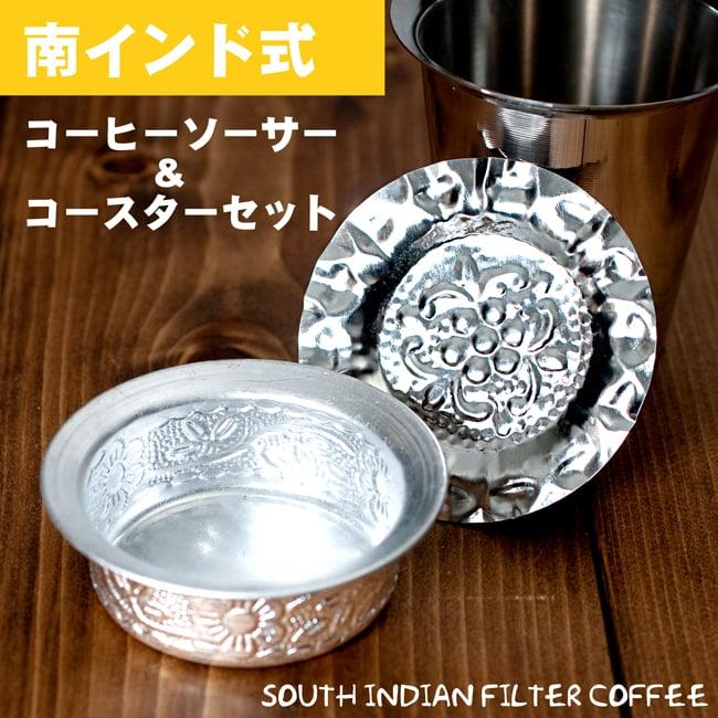 南インド式 コーヒーソーサーとコースターセット[アップサイクル品] 【直径:約6.4cm】の写真