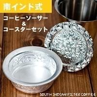 南インド式 コーヒーソーサーと