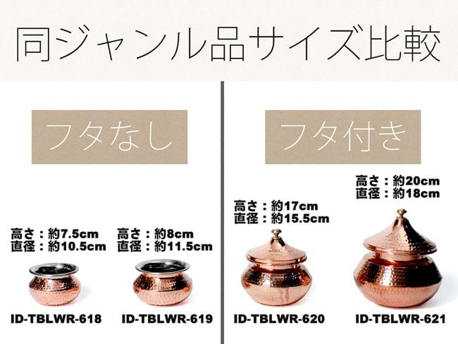 高級ハンディカダイ - インドの鍋【直径12cm】 7 - 同ジャンル品とのサイズ比較になります。こちらは一番左にある【ID-TBLWR-618】です。