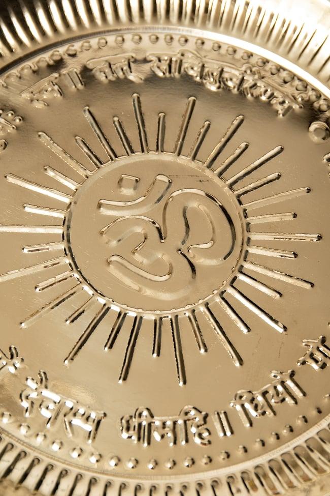 【祭壇用】オーンの礼拝皿 【直径:約30cm】 2 - 神聖な文字、オーン
