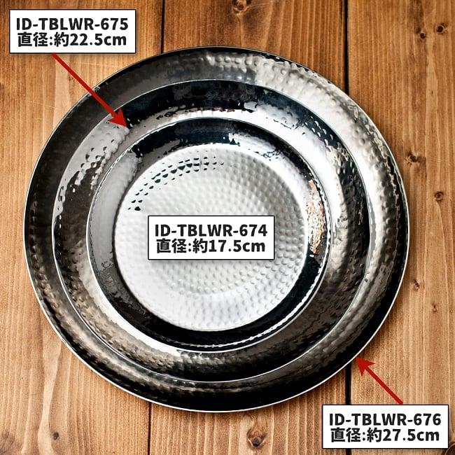 槌目仕上げのラウンドターリー[約17.5cm] 5 - 同ジャンル品とのサイズ比較です