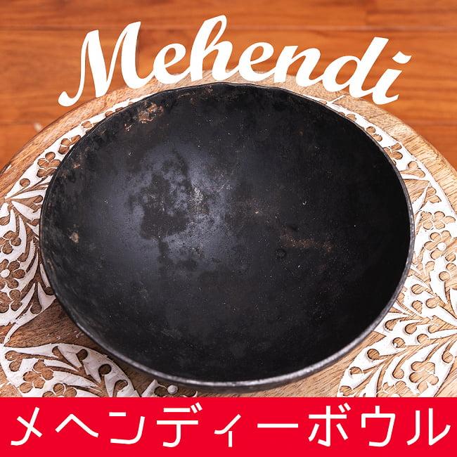 メヘンディボウル ヘナパウダーを混ぜる鉄鍋【約:18cm】の写真