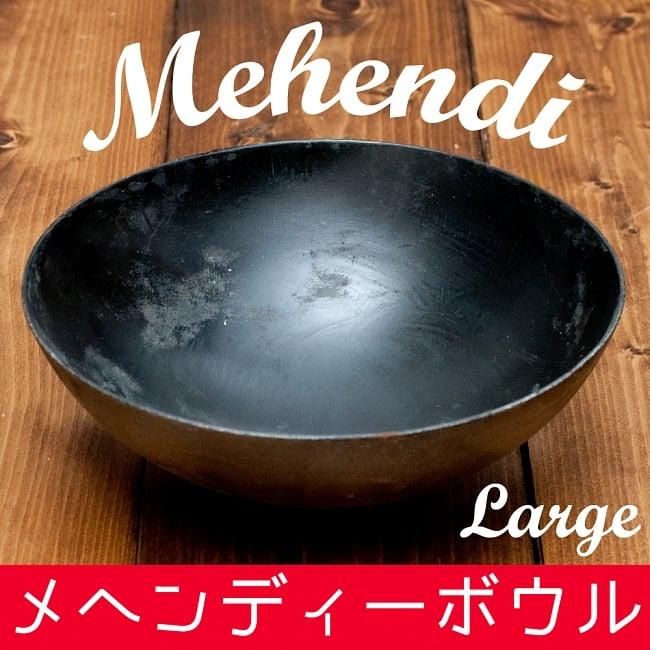 メヘンディボウル ヘナパウダーを混ぜる鉄鍋【約:21cm】の写真