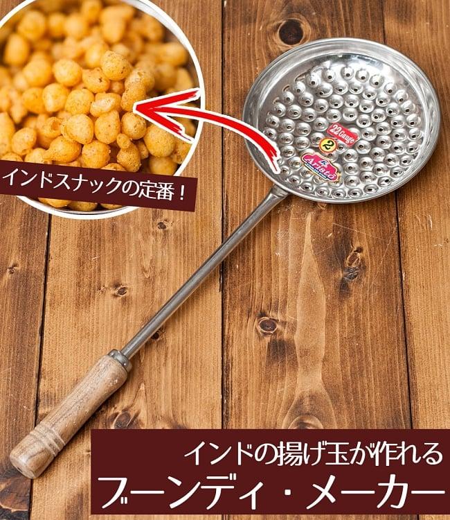 インドのマサラ揚げ玉 ブーンディ・メーカー 1