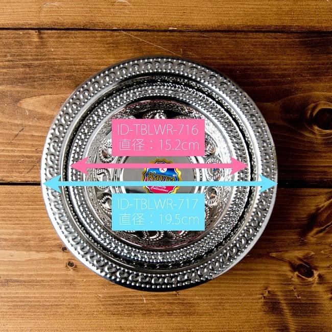ペイズリーエンボスのアルミ皿 ボウル【直径:19.5cm】の写真8 - 同ジャンル品とのサイズ比較です