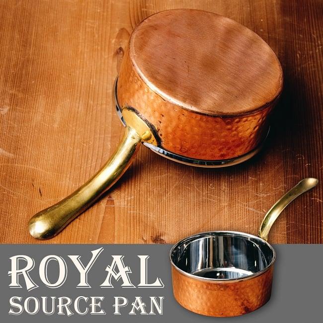 槌目付き 銅装飾のロイヤルソースパン(12.8cm×5.4cm) 1