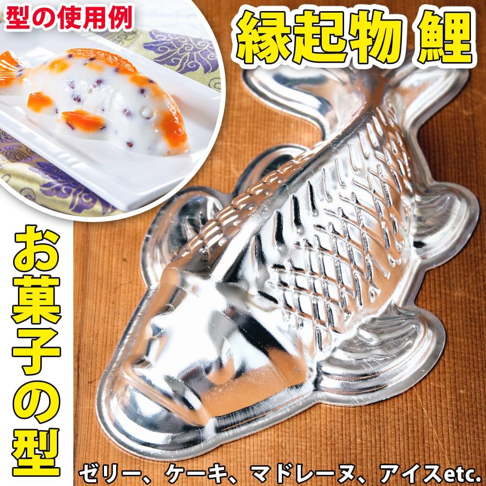 縁起の良い鯉 魚の形をしたアルミニウム製 お菓子の型 - 20cmの写真