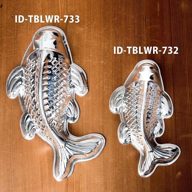 縁起の良い鯉 魚の形をしたアルミニウム製 お菓子の型 - 27cm 9 - 同ジャンル品とのサイズ比較です