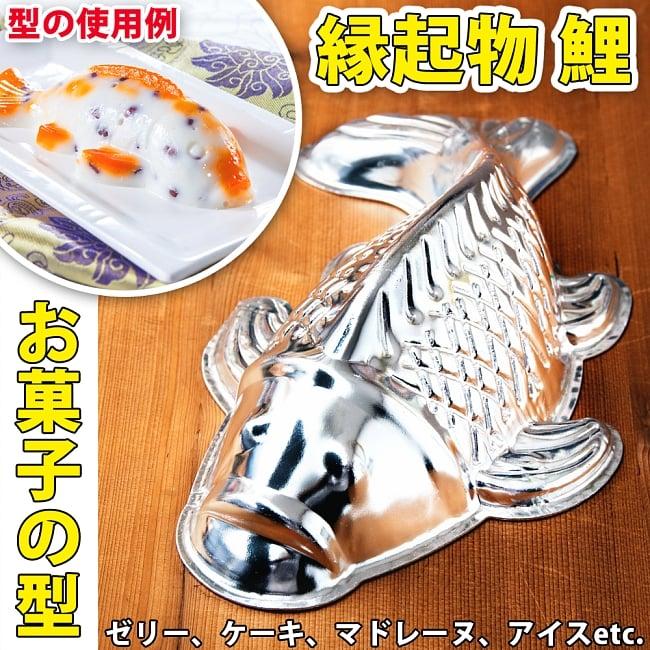 縁起の良い鯉 魚の形をしたアルミニウム製 お菓子の型 - 27cm 1