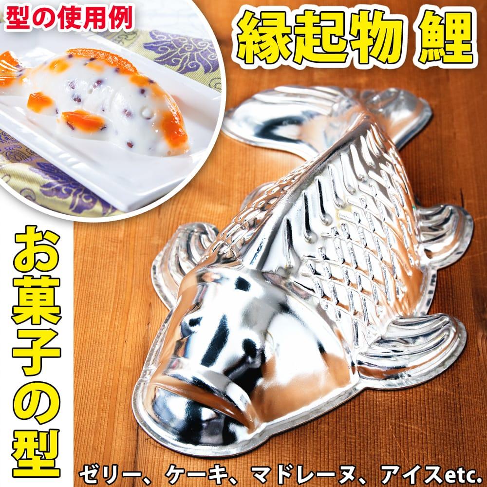 縁起の良い鯉 魚の形をしたアルミニウム製 お菓子の型 - 27cmの写真