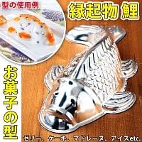 縁起の良い鯉 魚の形をしたアルミニウム製 お菓子の型 - 27cmの商品写真