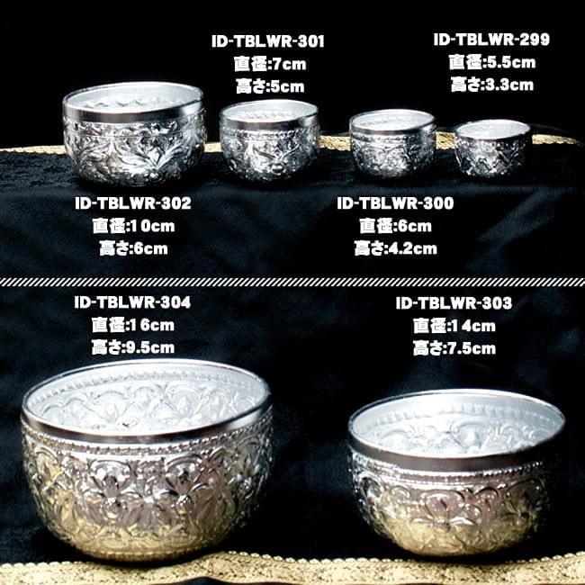 タイの飾りつきアルミボウル(特大:18cm) 8 - サイズ比較の為、他のサイズ違い品と一緒に並べてみたところです。