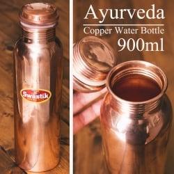 〔非飲料用〕アーユルヴェーダ 銅製ボトル 大〔約900ml〕