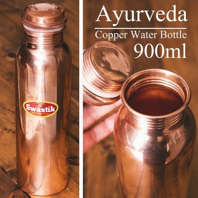 〔非飲料用〕アーユルヴェーダ 銅製ボトル 大〔約900ml〕の写真