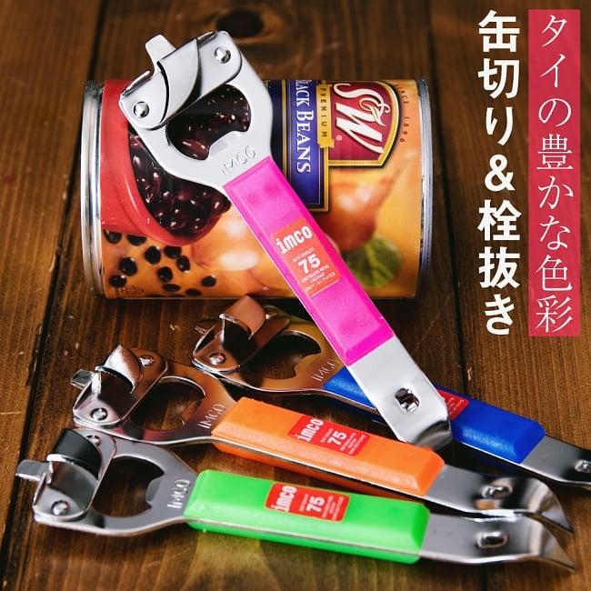 色彩豊かなタイの蛍光色オープナー 缶切り&栓抜きの写真