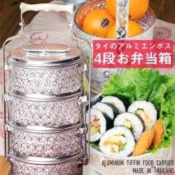 【4段】タイのアルミエンボス弁当箱【約37.5cm×約15cm】