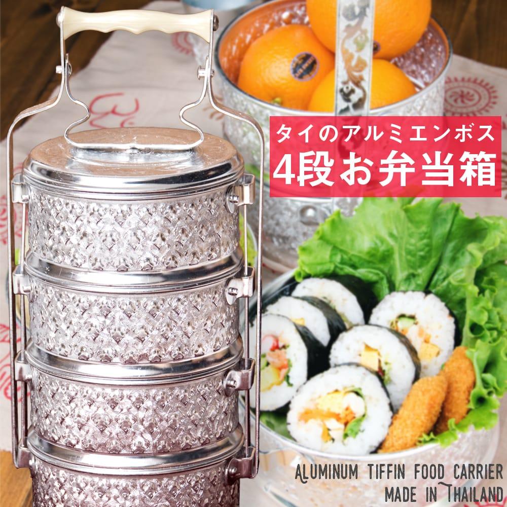 【4段】タイのアルミエンボス弁当箱【約37.5cm×約15cm】の写真