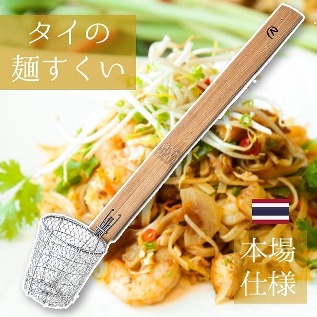 タイの長い麺すくいの写真