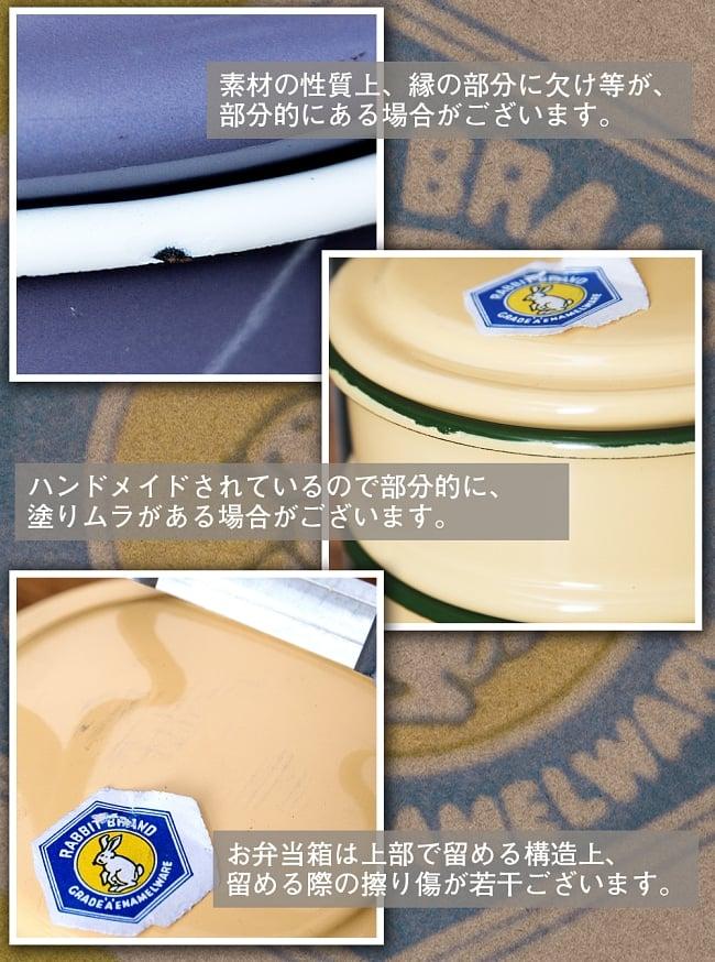 〔3段〕RABBIT BRAND タイのレトロホーローお弁当箱〔約20cm×約10.5cm〕 19 - 商品の特性上、どうしてもこちらのような点がございます。予めご了承くださいませ。