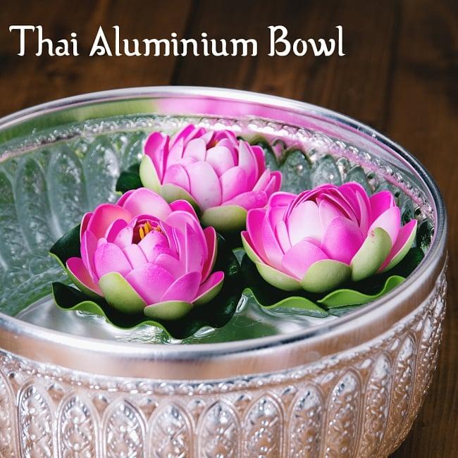 タイの飾りつきアルミボウル(特大:26cm) 9 - 水を張っても素敵素敵です