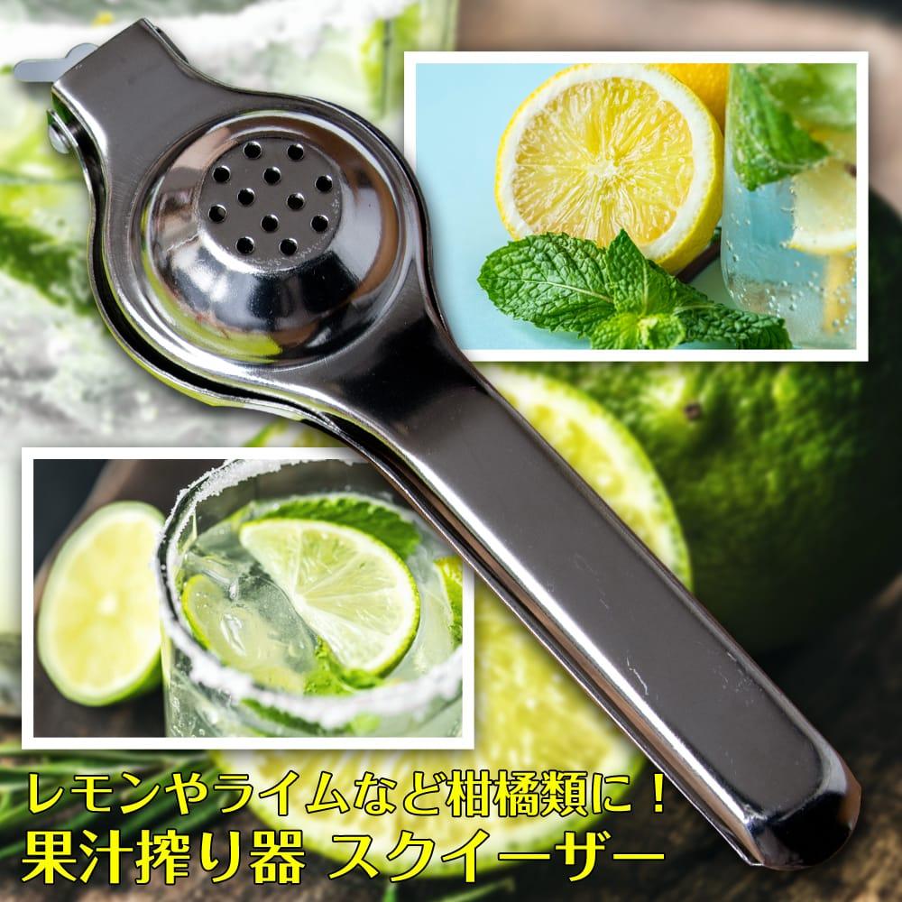 ライム&レモンスクイーザー 絞り器 ジントニックなどへの写真