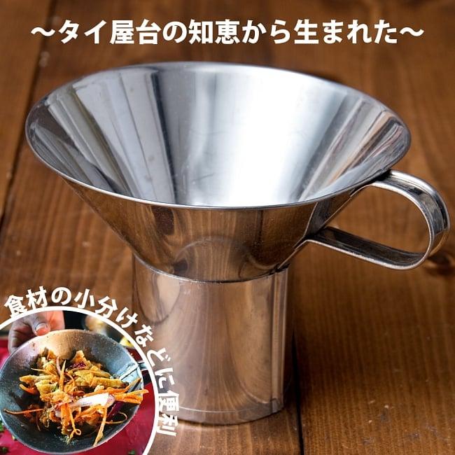 フードトランスポーター タイ料理の惣菜を袋詰めする 大口じょうご・ロート 1