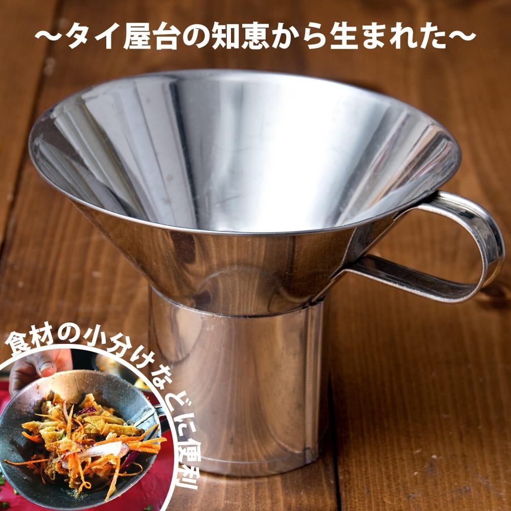 フードトランスポーター タイ料理の惣菜を袋詰めする 大口じょうご・ロートの写真