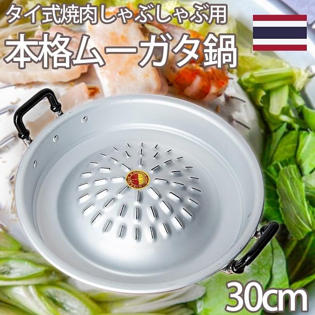 [30cm]ムーガタ - タイの焼き肉しゃぶしゃぶ鍋 1