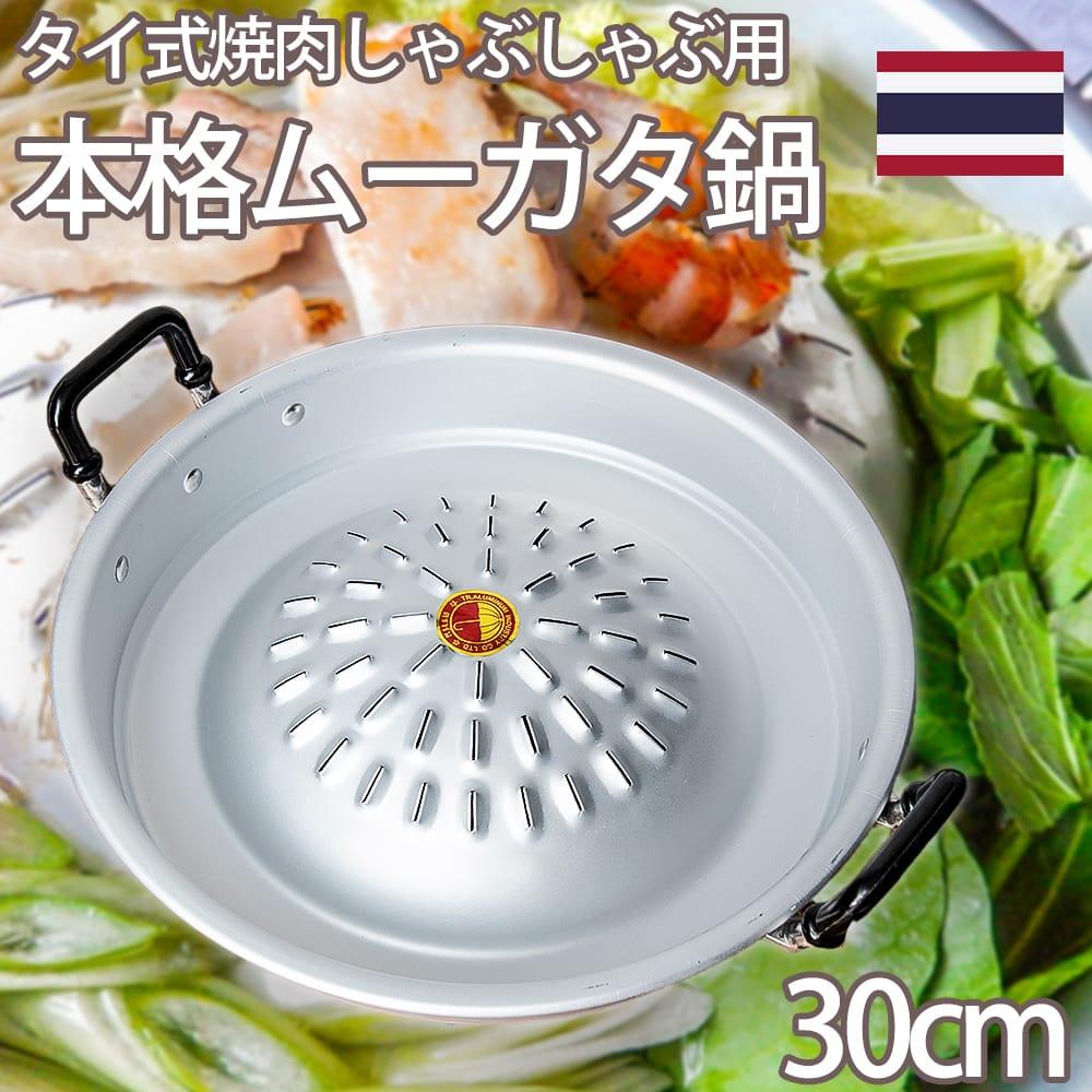 [30cm]ムーガタ - タイの焼き肉しゃぶしゃぶ鍋の写真