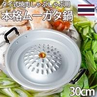 [30cm]ムーガタ - タイの焼き肉しゃぶしゃぶ鍋