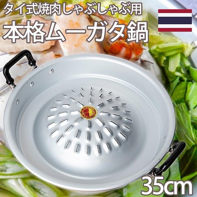 [35cm]ムーガタ - タイの焼き肉しゃぶしゃぶ鍋の写真