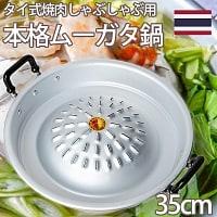[35cm]ムーガタ - タイの焼き肉しゃぶしゃぶ鍋の商品写真
