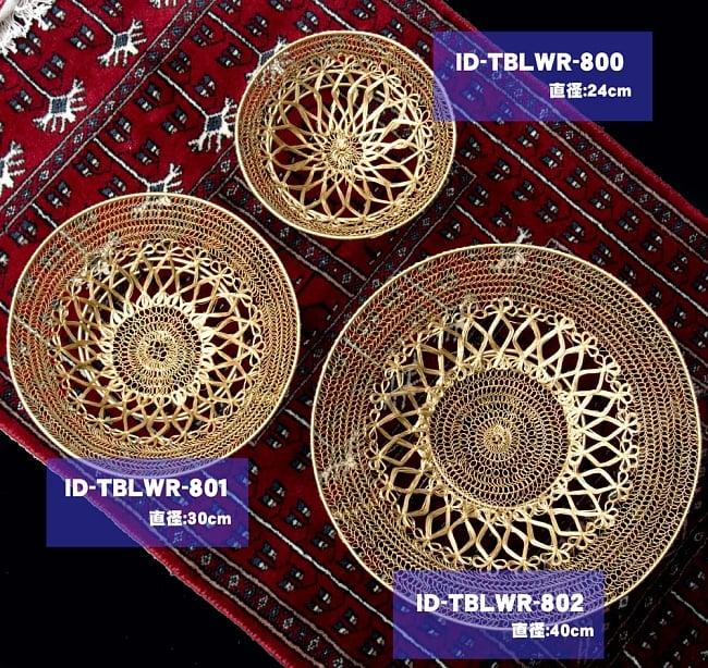 金色のメタルワイヤー飾り皿[直径:30cm] 12 - サイズ比較です。この商品は中くらいのサイズの30cmになります