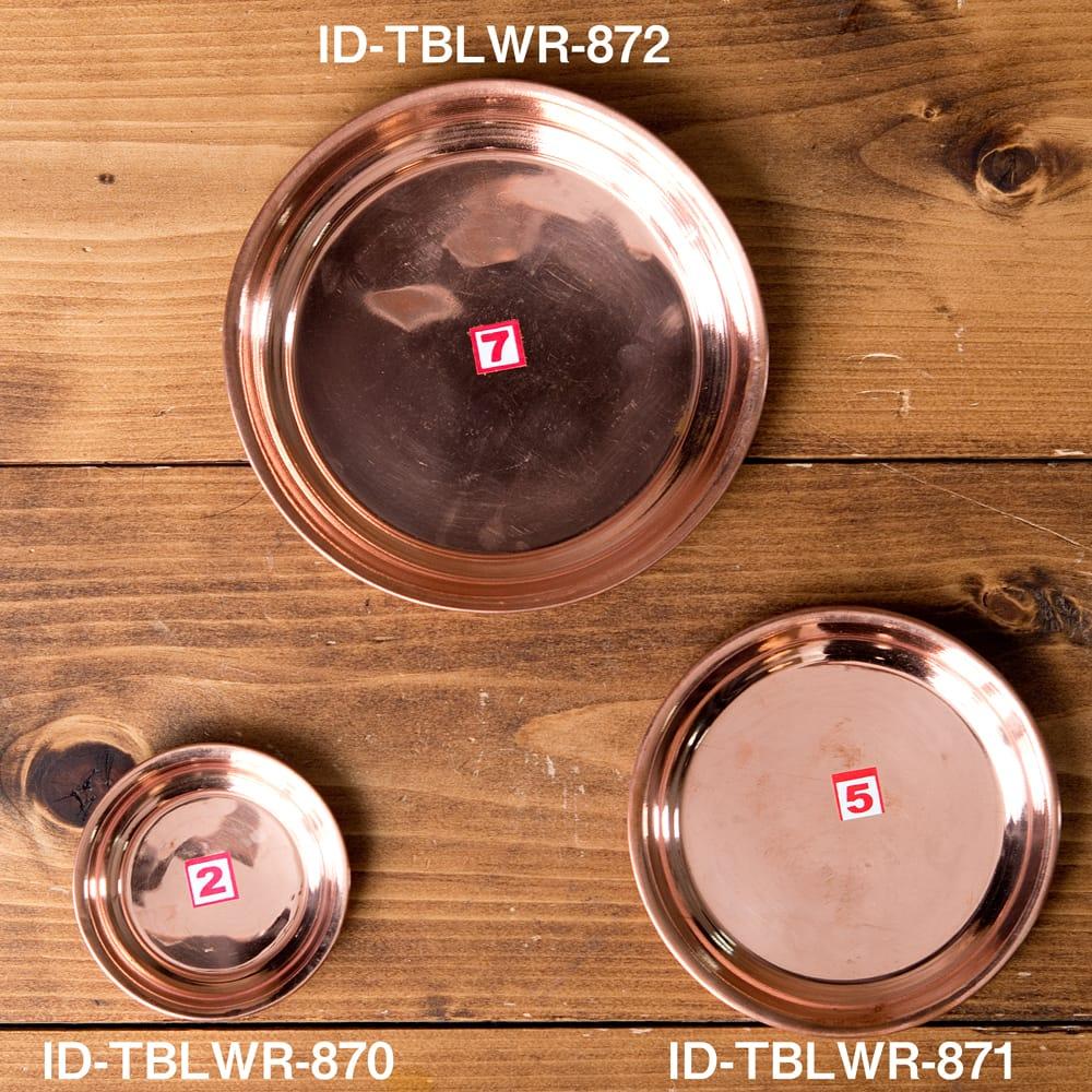 【祭壇用】銅製カトリ(小皿) 【直径:約10.5cm】 6 - 同ジャンル品とサイズ比較用に並べてみたところです