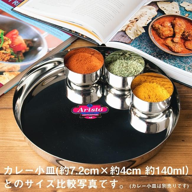カレー大皿 [27.5cm]-重ね収納ができるタイプ 6 - カレー小皿(別売り)をサイズ比較用に置いてみたところです