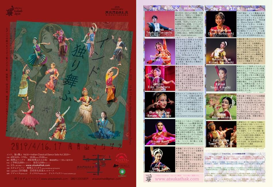 ]Indian Classical Dance Solo Act in Tokyo 2019 「インド、独り舞ふ Vol.6」