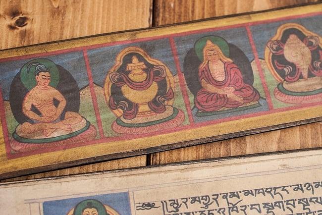 ブッダブック(経典) 6 - 古い紙に小さな仏画が描かれています。
